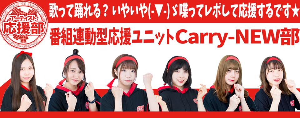 オーディション 応援アイドルユニット「Carry-NEW部」メンバー募集 ラジオ&ネットTV連動型ユニット、レギュラー番組に出演し盛り上げよう 主催:アーティスト応援部、カテゴリ:アイドル(元気系)