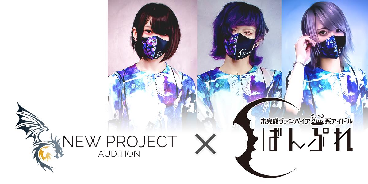 オーディション NIL production メンズユニットメンバー募集 主催:音楽事務所 NIL production、カテゴリ:メンズアイドル
