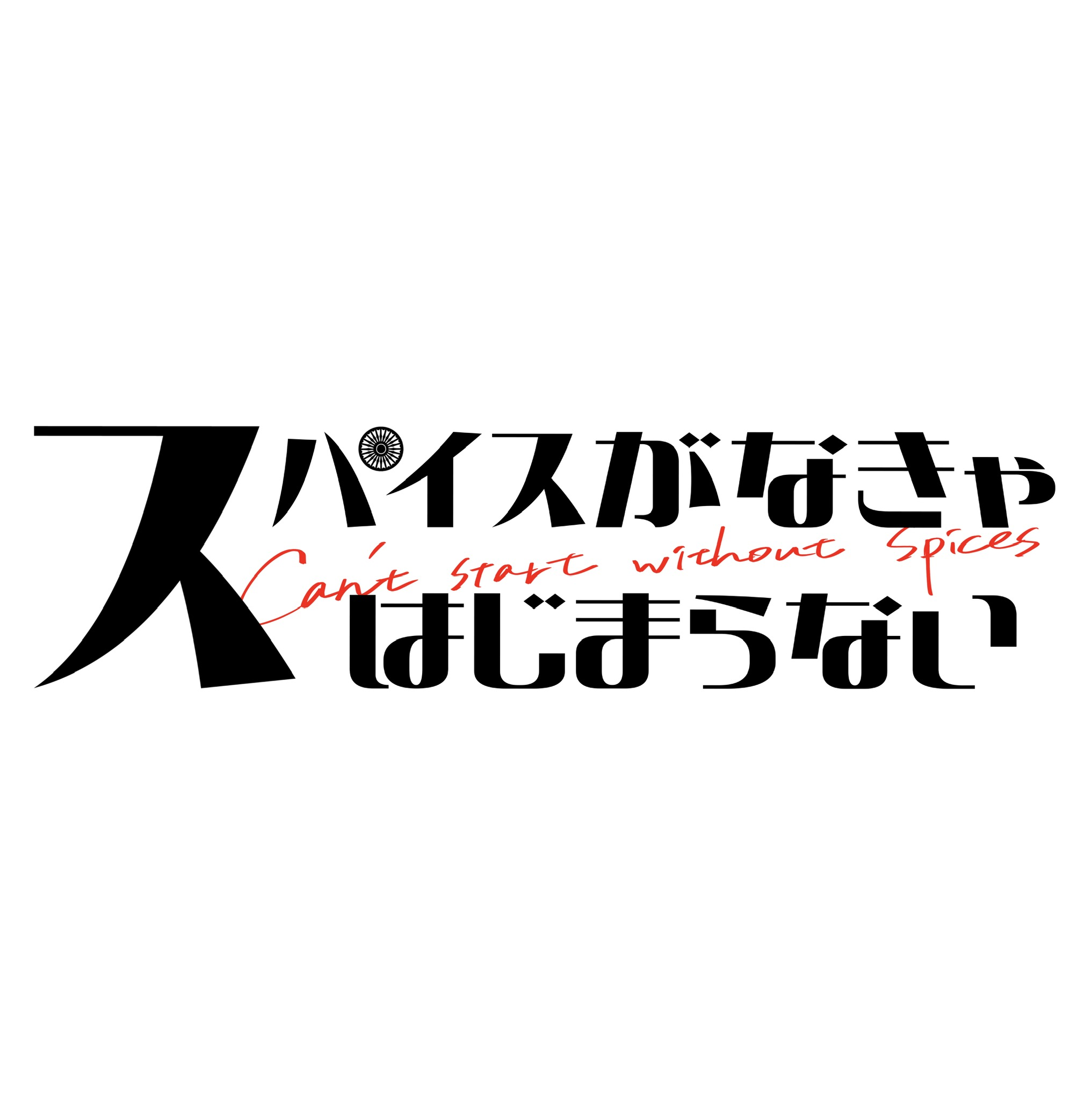 オーディション 日本大学藝術学部 卒業制作 キャスト募集 主催:日本大学藝術学部放送学科、カテゴリ:映画
