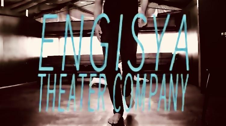 オーディション 12月公演「ENGISYA短編戯曲集vol.2」キャスト募集 主催:ENGISYA THEATER COMPANY、カテゴリ:舞台