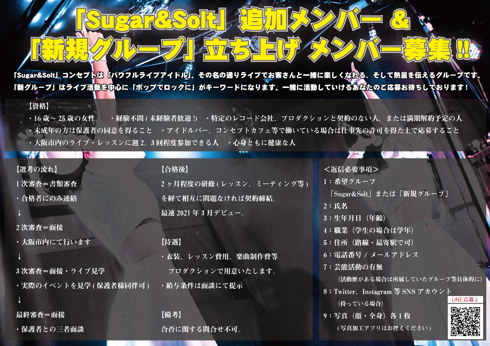 オーディション [関西]Sugar&Solt追加メンバー、および新規グループ創設メンバー募集 アイドルとしてたくさんライブ活動をしたいあなたを探しています 主催:Sugar&Solt、カテゴリ:アイドル(ロコドル)