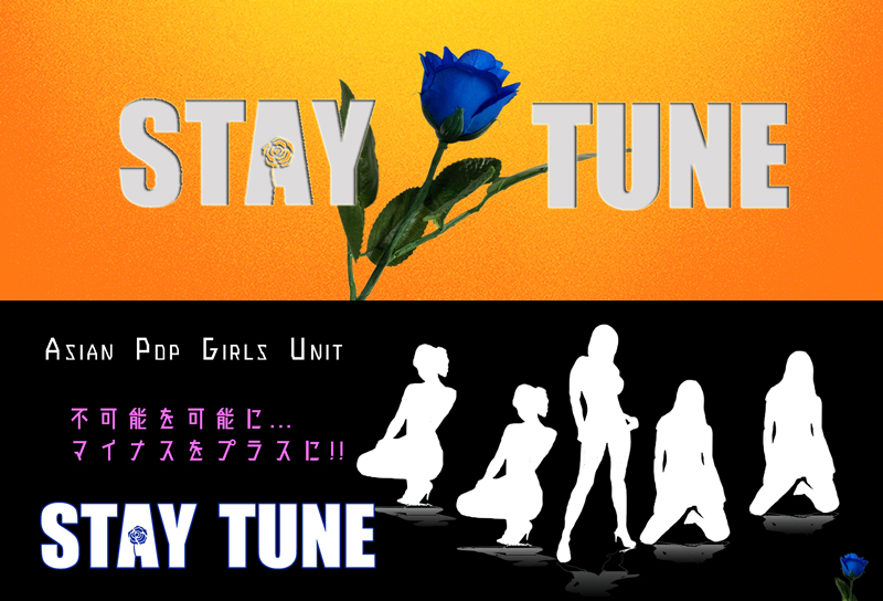 オーディション A PopアイドルグループSTAY TUNE初期メンバー募集 メジャーデビューを見据えた新規グループ結成 主催:キューブプロダクト㈱、カテゴリ:アイドル(本格派)