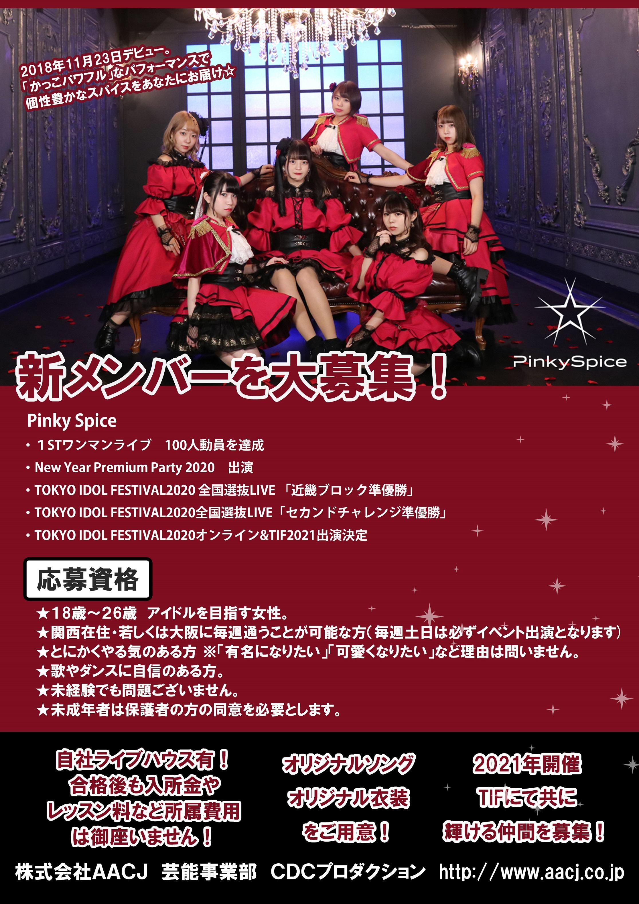 オーディション [大阪]PInkySpice追加メンバーオーディション TOKYO IDOL FESTIVAL2021出演決定グループ 主催:株式会社AACJ CDCプロダクション、カテゴリ:アイドル(ロコドル)