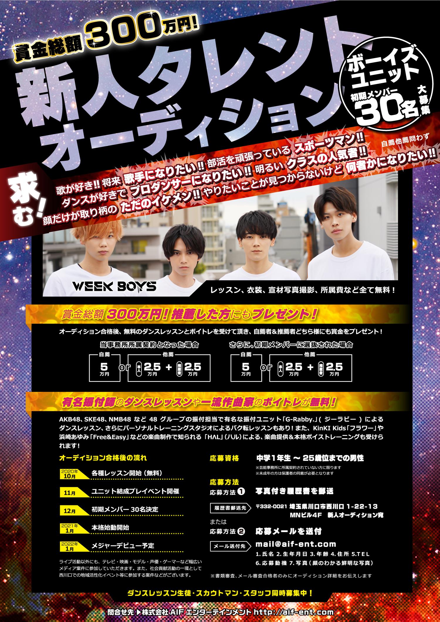 オーディション 専用劇場で毎日イベント WEEK BOYS 初期メンバー30名募集 西川口専用劇場から世界に!  主催:株式会社AIFエンターテインメント、カテゴリ:メンズアイドル