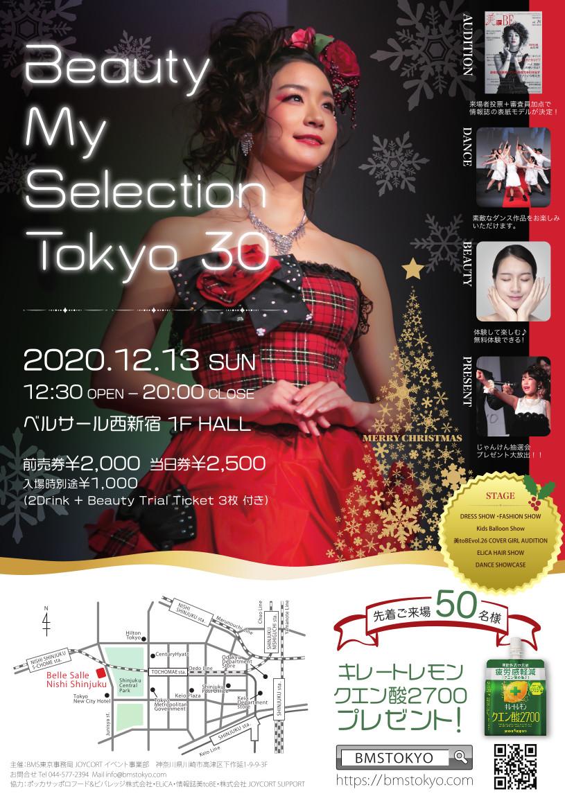 オーディション BMSTOKYO30ファッションショー 男女&キッズ男女募集 主催:BMS東京事務局、カテゴリ:モデル