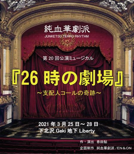 オーディション ミュージカル「26時の劇場~支配人コールの奇跡~」女性出演者募集 愉快で心温まるファンタジー作品。芝居・歌・ダンス丁寧に指導します 主催:純血華劇派/EN&ON、カテゴリ:舞台