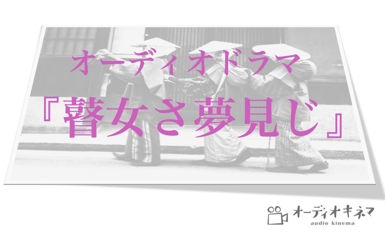 オーディション 時代劇オーディオドラマ「瞽女さ夢見じ」出演者オーディション 主催:オーディオキネマ、カテゴリ:声優