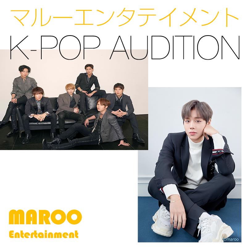 オーディション マルーエンタテイメント K-POP練習生募集 日本から世界へK-POPスタイルのグループを誕生させます 主催:GIOエンターテインメント、カテゴリ:アーティスト