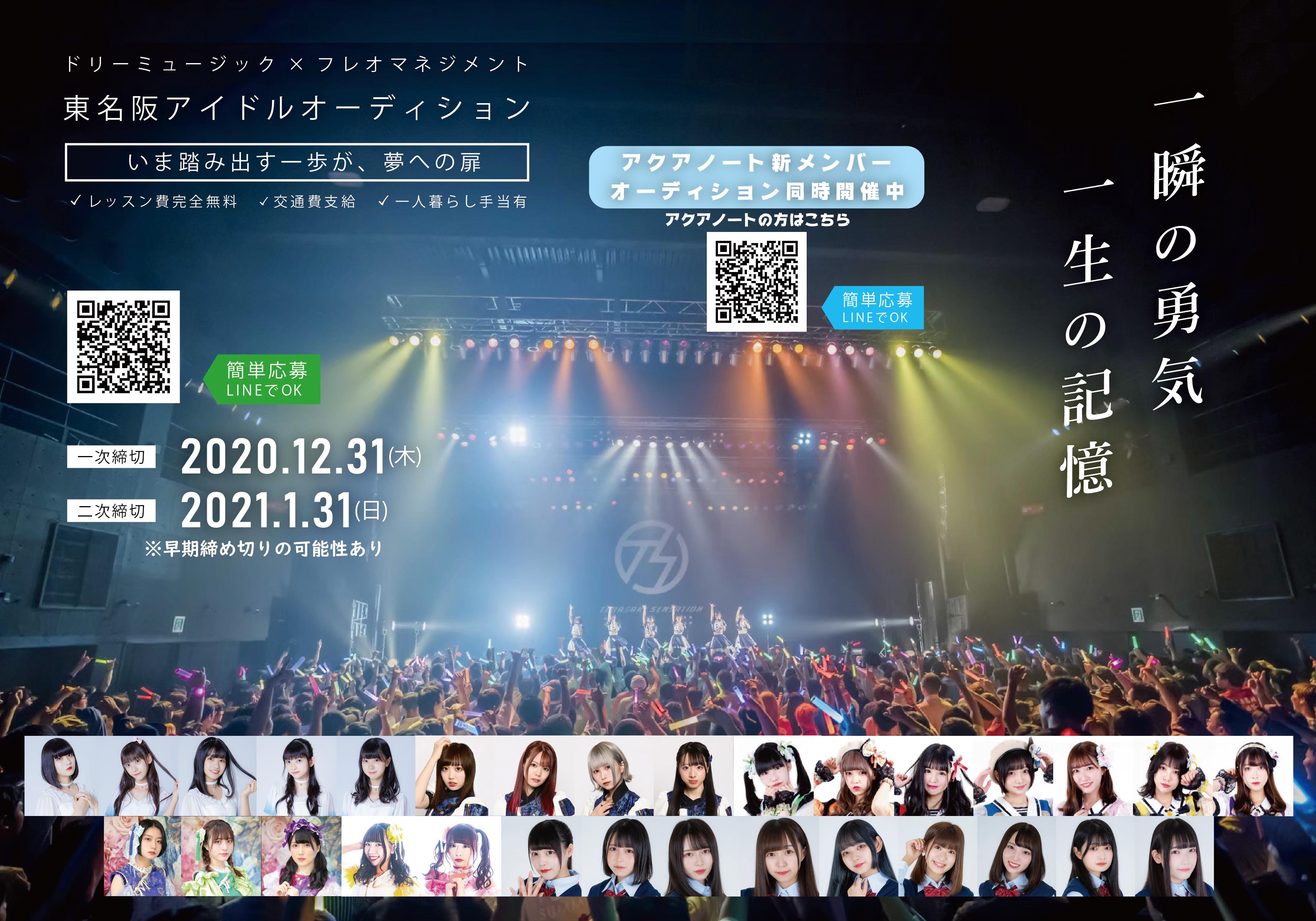 オーディション ドリーミュージック×フレオマネジメントアイドルオーディション 「既存グループの新メンバー」「新規グループの初期メンバー」を募集します 主催:㈱フレオマネジメント、カテゴリ:アイドル(正統派)