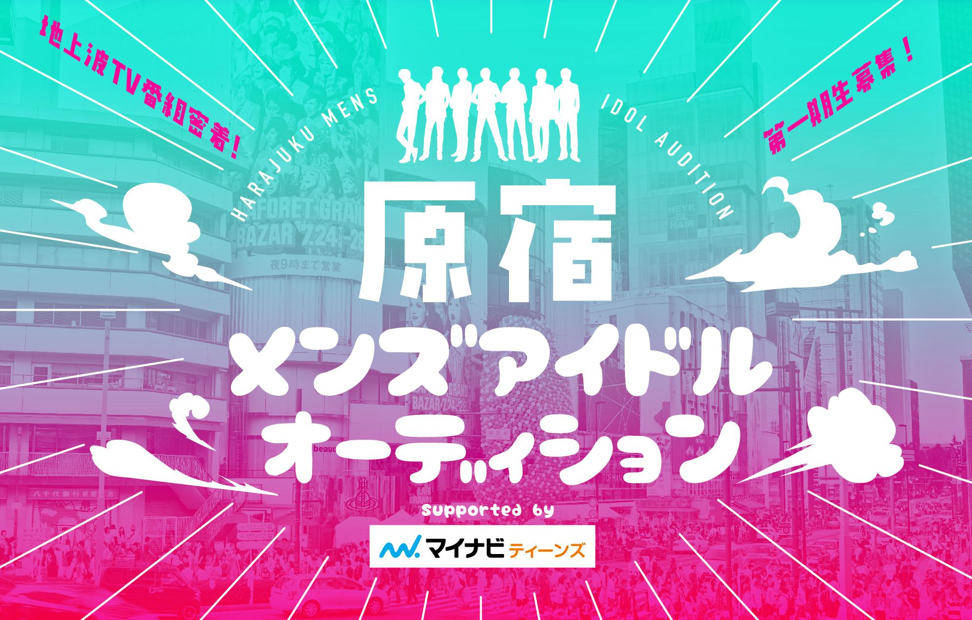 オーディション 原宿メンズアイドルオーディション オーディションから地上波ゴールデン番組に出演 主催:株式会社MATSURI、カテゴリ:メンズアイドル