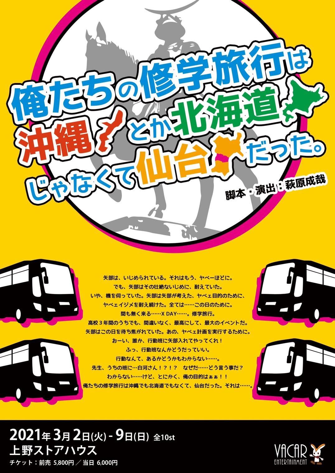 オーディション 2021年3月舞台「俺たちの修学旅行は沖縄とか北海道じゃなくて仙台だった。」出演者募集 主催:株式会社ヴァカーエンターテインメント、カテゴリ:舞台