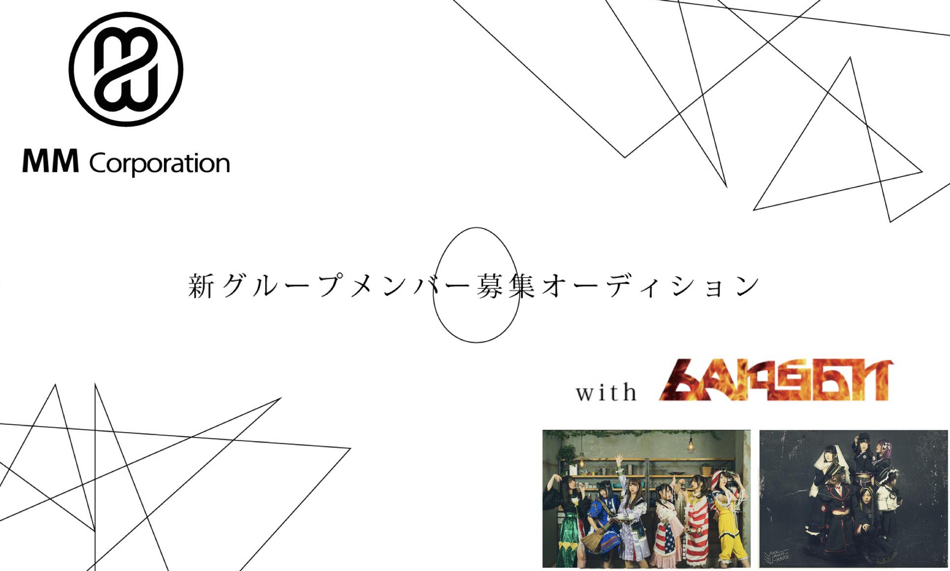 オーディション MM Corporation 王道アイドル初期メンバー募集 主催:株式会社MM Corporation エンターテイメント事業部、カテゴリ:アイドル(正統派)