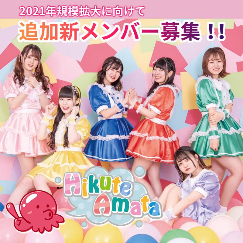 オーディション 「HikuteAmata」新メンバーオーディション 2021年、規模拡大に向けてオーディションを開催 主催:Olive entertainment、カテゴリ:アイドル(正統派)