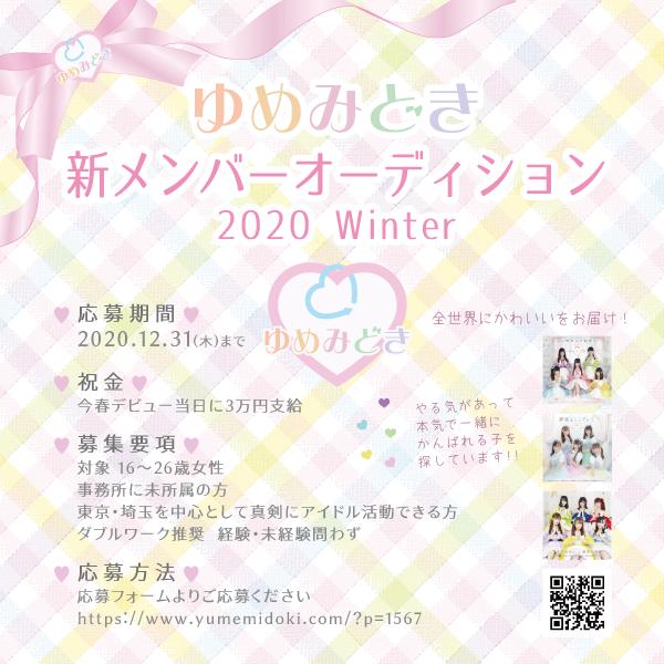 オーディション ゆめみどき新メンバーオーディション 2020 Winter 全世界にかわいいをお届け 主催:スウィートエール、カテゴリ:アイドル(正統派)