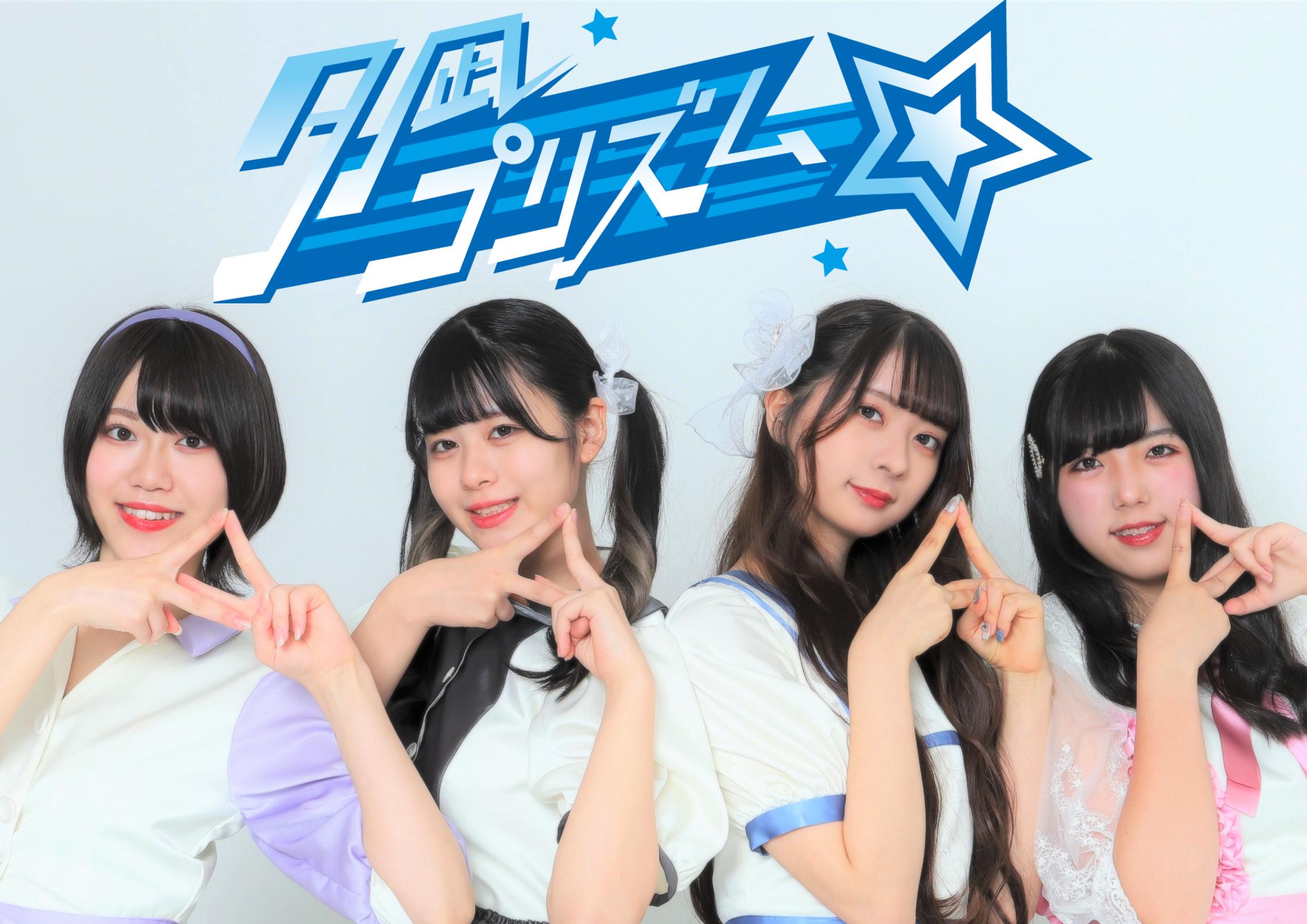 オーディション 「夕凪プリズム」追加メンバーオーディション ファンとメンバーが共に楽しいを創り上げるアイドル 主催:OLIVE PROMOTION、カテゴリ:アイドル(正統派)