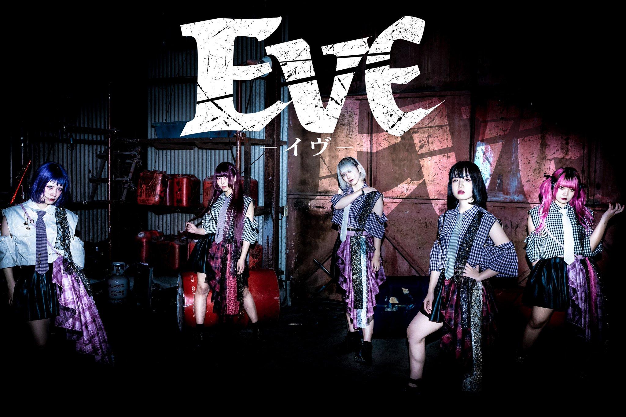 オーディション ロックアイドルEVE メジャーを目指す新メンバーオーディション 年齢不問EDM病み系ロック、エモ、全力パフォーマンス自分らしく前に進め! 主催:EVEプロジェクト、カテゴリ:アイドル(本格派)