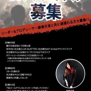 オーディション [名古屋]ライブハウス発ロックアイドル メンバー募集 リーダー&プロデューサーである緋美天音とアイドル活動をしてみませんか 主催:名古屋 MUSIC FARM、カテゴリ:アイドル(東京以外)