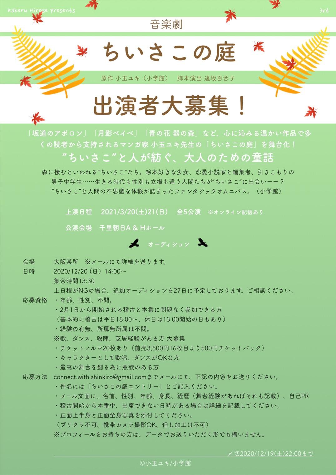 オーディション [大阪]音楽劇「ちいさこの庭」出演者オーディション 人気漫画家小玉ユキ先生の作品を舞台化 主催:Sh!nkiяo、カテゴリ:舞台