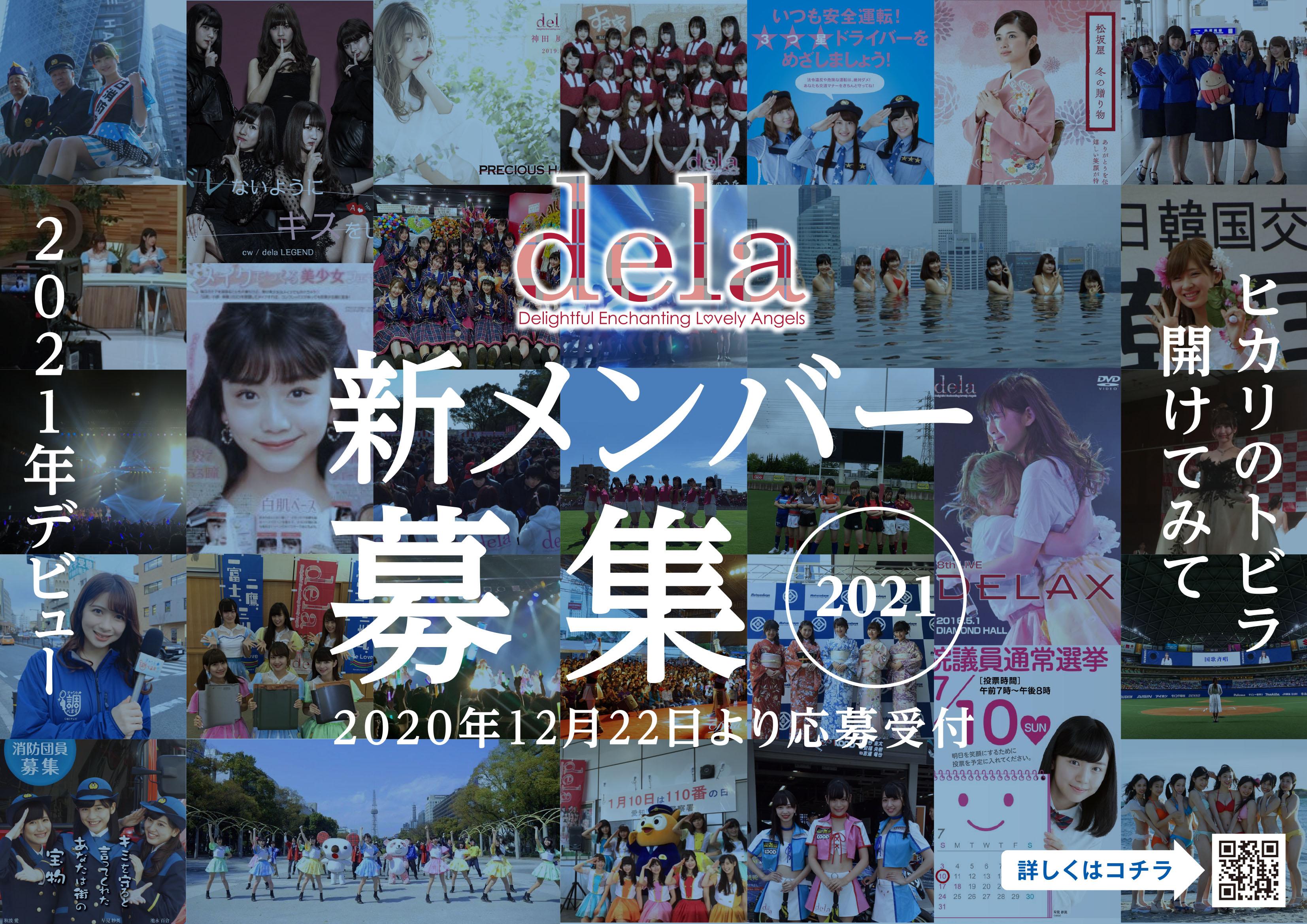オーディション 名古屋の美少女ユニットdela 新メンバーオーディション モデル、女優、声優 多方面で活躍できることが最大の魅力です 主催:dela、カテゴリ:アイドル(東京以外)