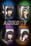AiDOLOXXXY 新メンバー募集