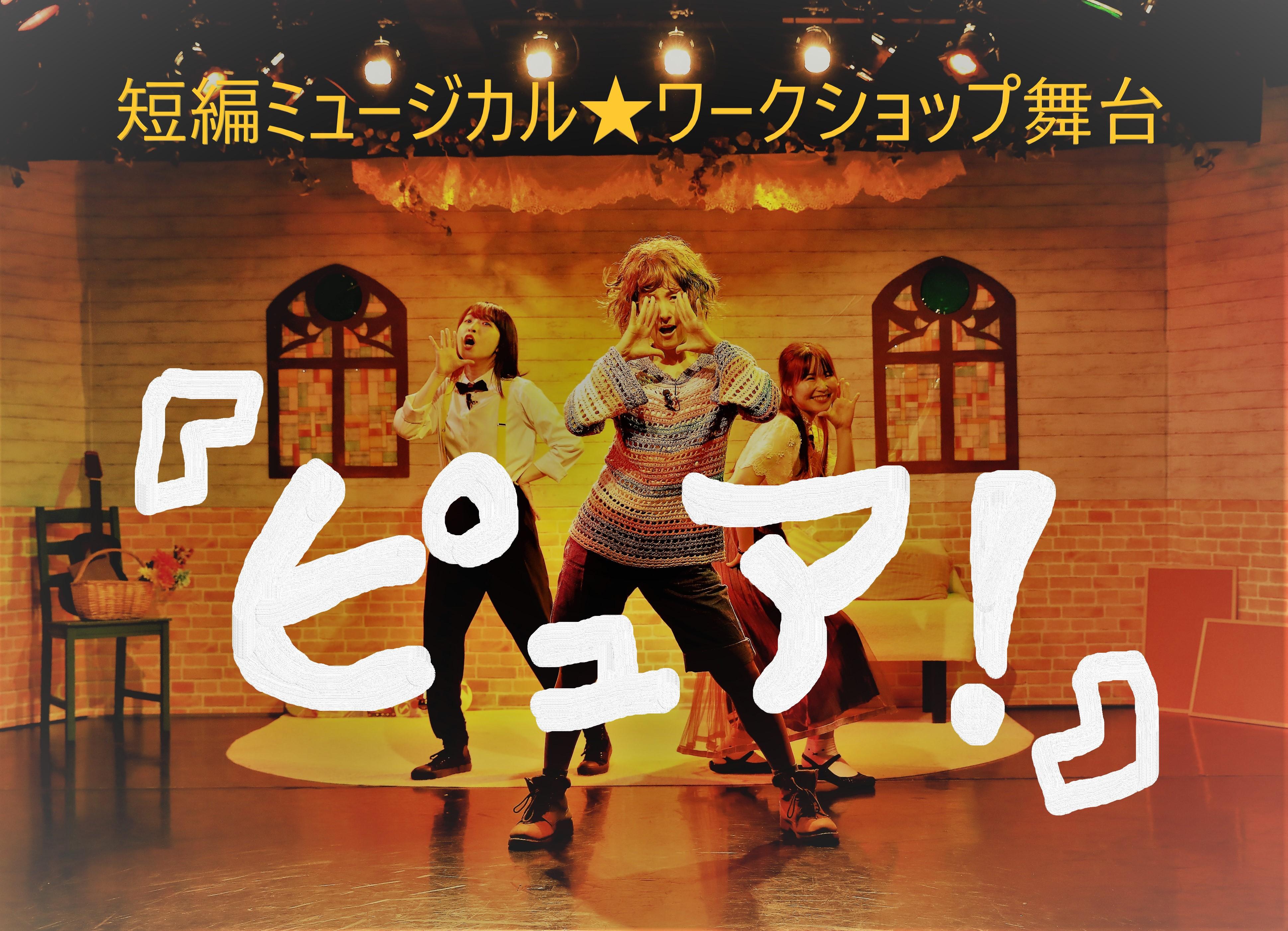 オーディション 短編ミュージカル「ピュア!」5月公演 出演者募集 ワークショップで配役を決定! 絵本の様なオムニバス作品 主催:EN&ON/演と音の研究室、カテゴリ:舞台
