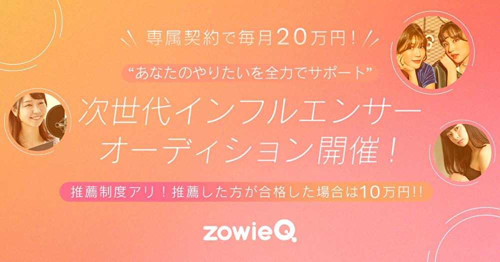 オーディション zowieQ インフルエンサーオーディション 声優プロダクションが全面サポート! 専属契約で半年間毎月20万円 主催:株式会社zowieQ、カテゴリ:声優