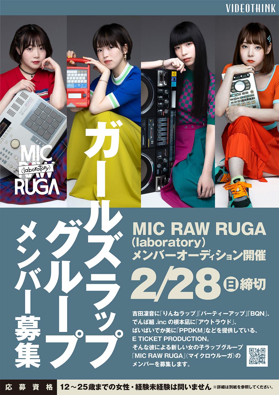 オーディション ガールズラップグループ MIC RAW RUGAメンバー募集 吉田凜音、根本凪(でんぱ組)らに楽曲提供しているEチケ全面プロデュース 主催:VIDEOTHINK、カテゴリ:アイドル(特化系)