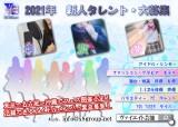 [関東・東海・沖縄]X8グループ 大規模新人オーディション