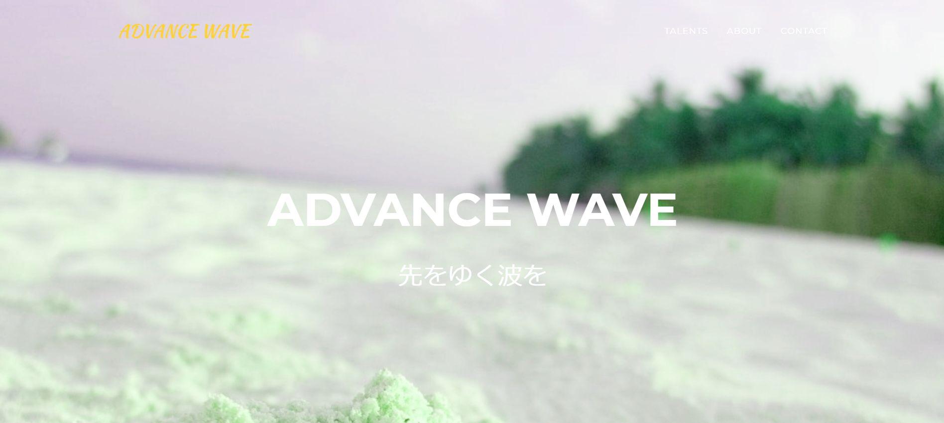 オーディション ADVANCE WAVE新人発掘オーディション 本格的に芸能活動目指す方をお待ちしております 主催:ADVANCE WAVE、カテゴリ:アイドル(本格派)