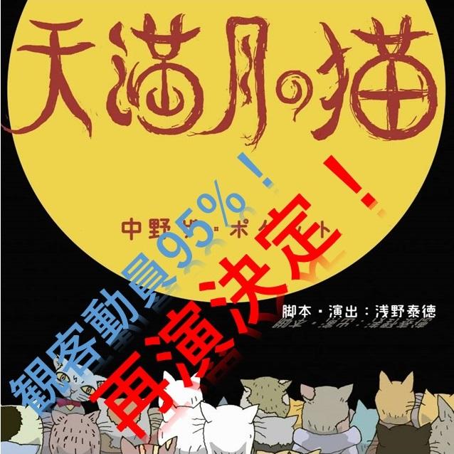 オーディション 天満月の猫~2021~ 出演者オーディション WITHYOU史上最大動員率95%達成公演、再演決定 主催:WITHYOU、カテゴリ:舞台