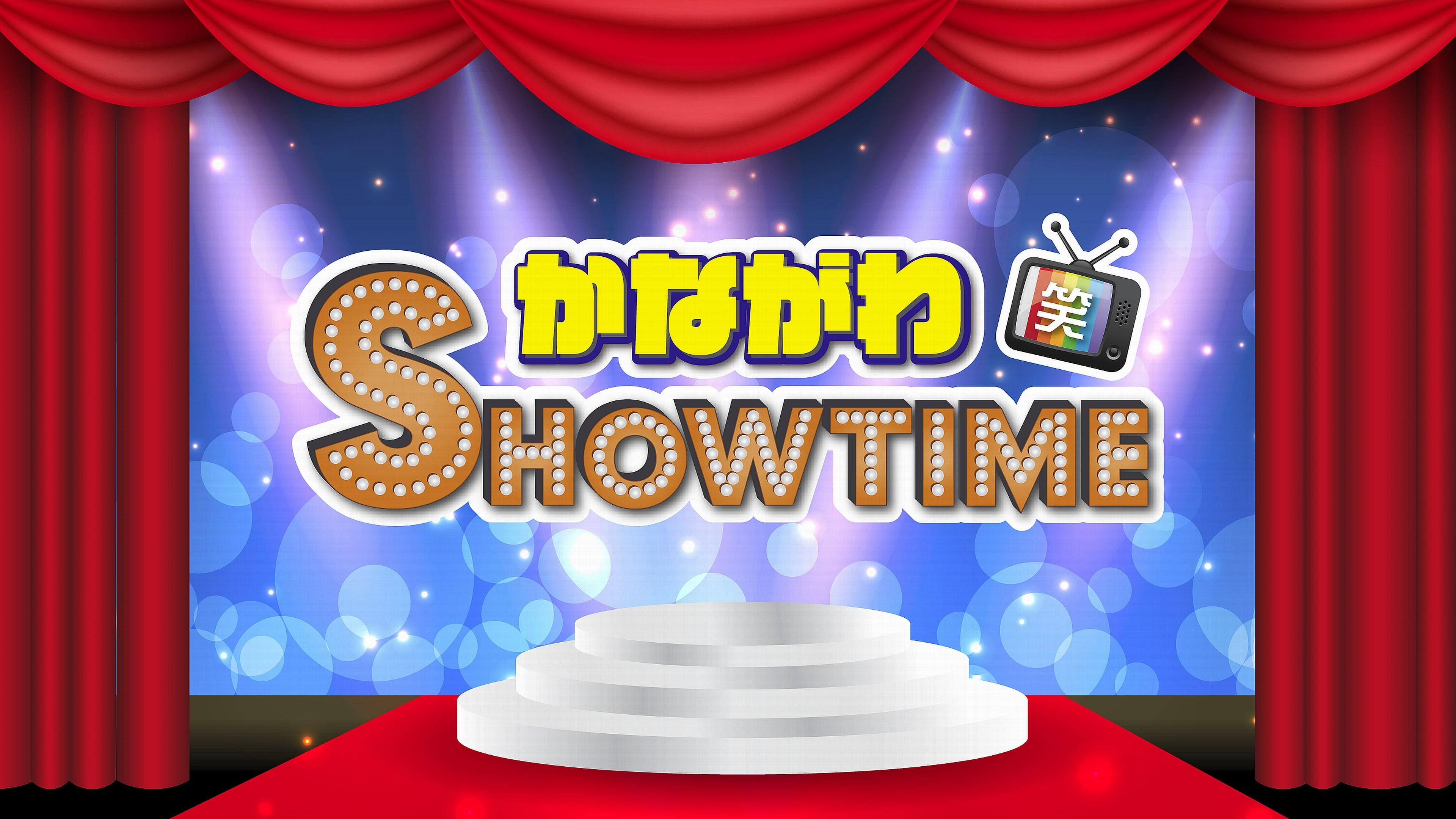 オーディション [テレビ神奈川]かながわSHOWTIME 出演者オーディション 主催:株式会社サン・オフィス、カテゴリ:タレント