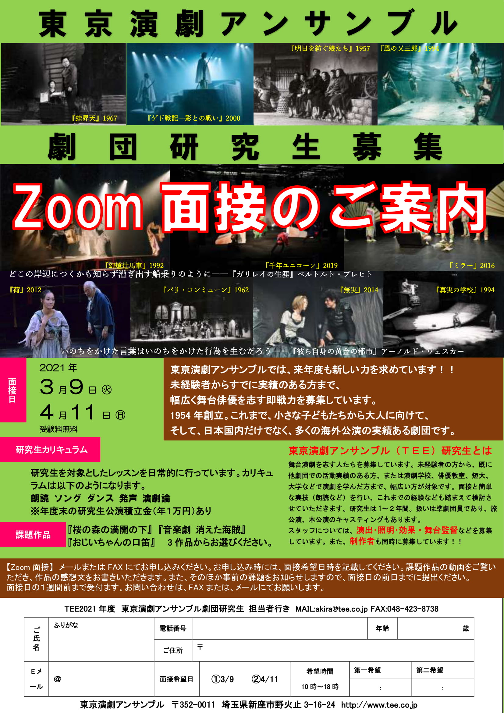 オーディション 東京演劇アンサンブル 研究生募集 来年度の新しい力を求めています 主催:東京演劇アンサンブル、カテゴリ:劇団