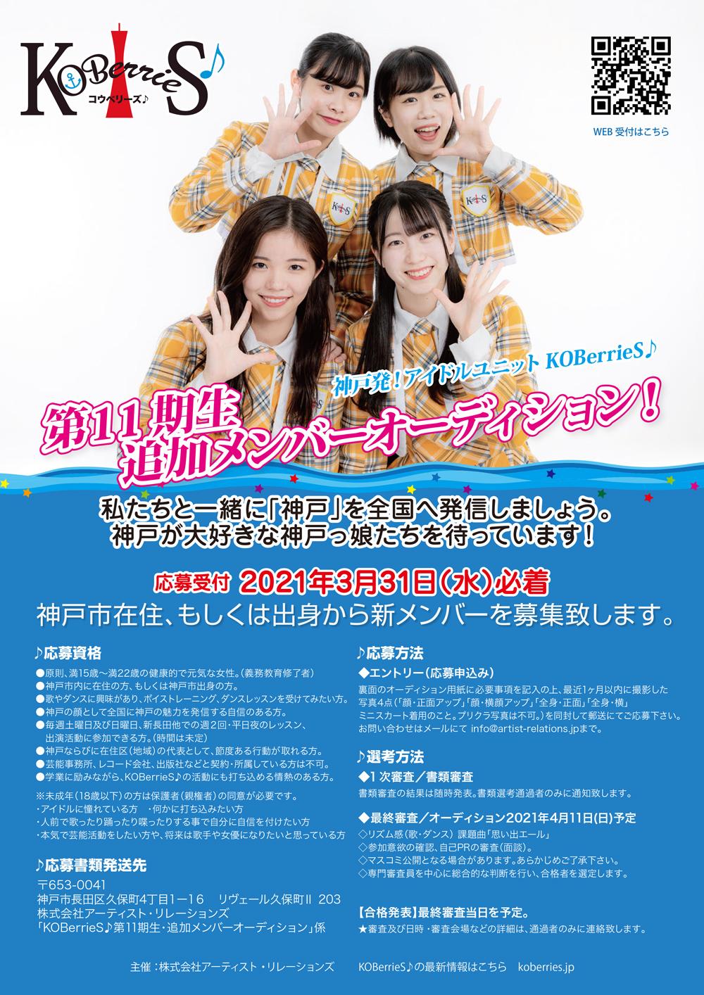 オーディション [兵庫]KOBerrieS♪ 11期生 新メンバーオーディション 神戸市を拠点に活動しているアイドルグループ 主催:株式会社アーティスト・リレーションズ、カテゴリ:アイドル(東京以外)