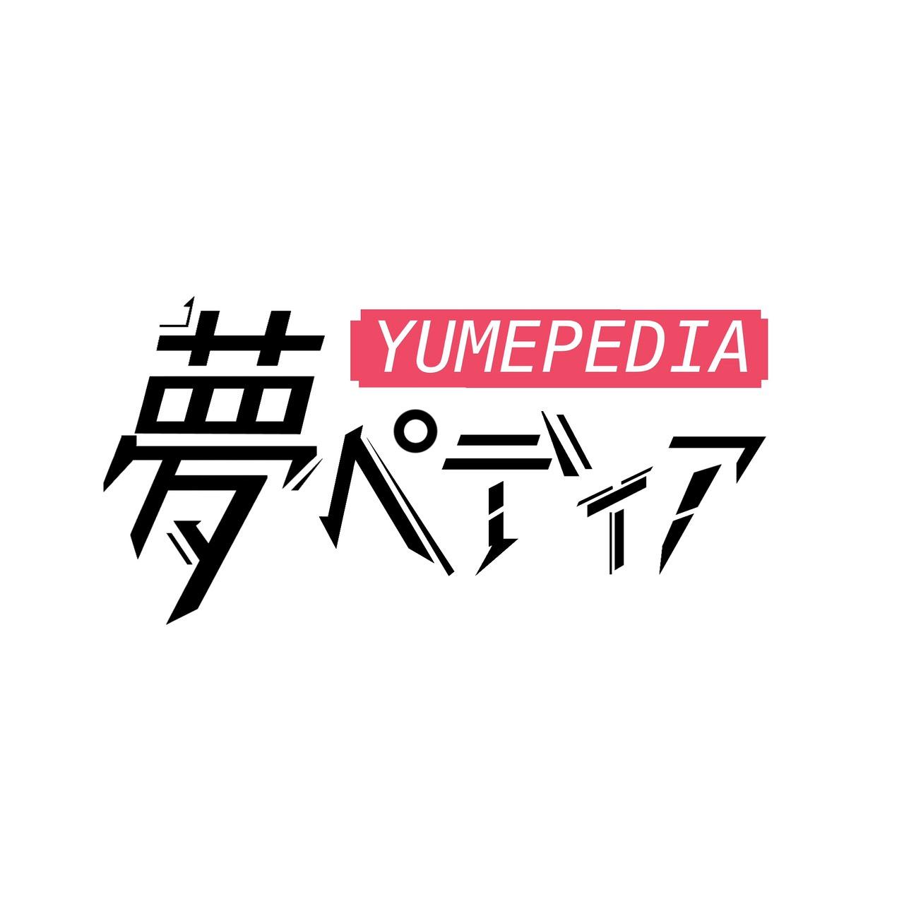 オーディション アイドルグループ「夢ペディア」新メンバー募集 主催:Leaders株式会社、カテゴリ:アイドル(元気系)