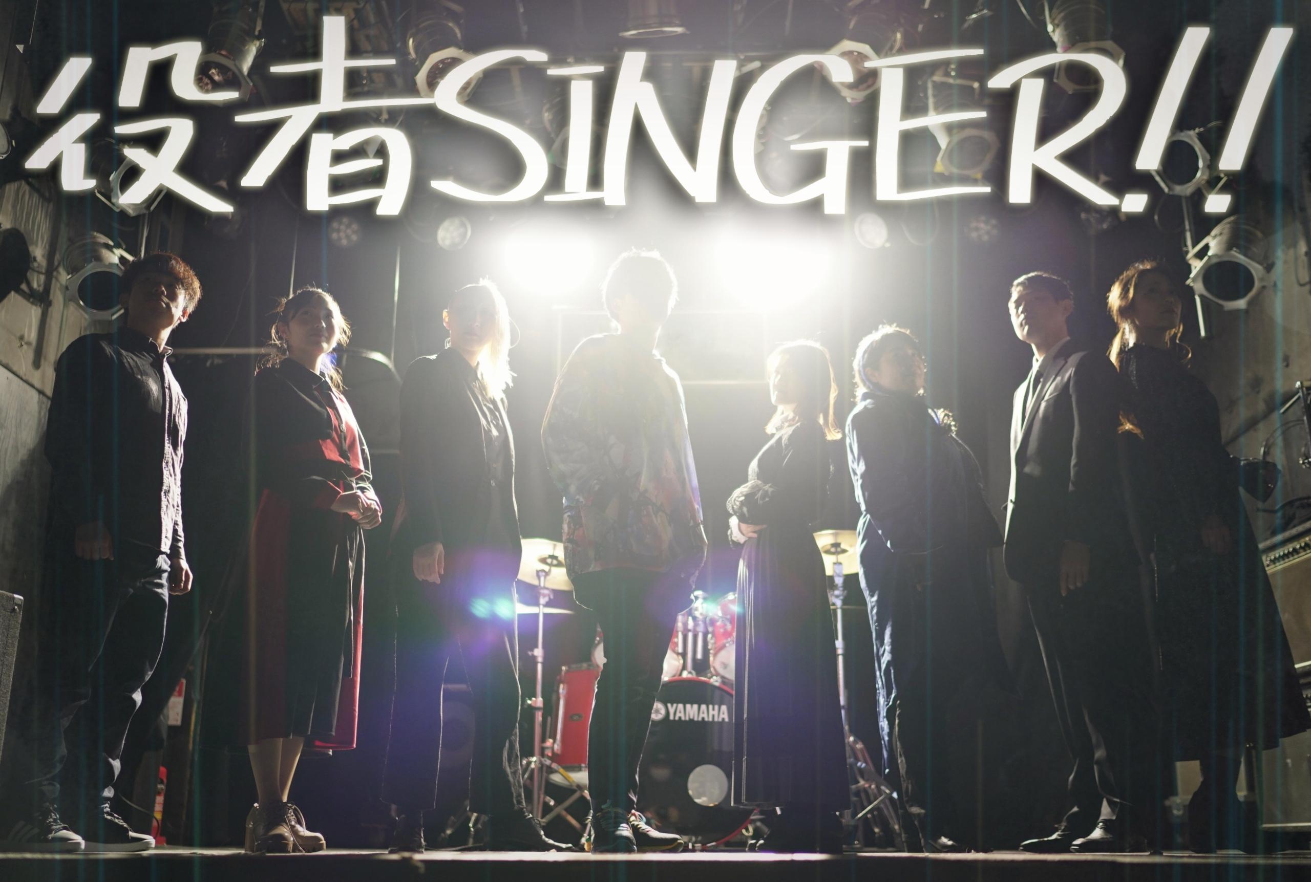 オーディション [大阪]役者による音楽ライブ「役者SINGER!!」出演者募集 大阪から、役者が音楽による表現を出来る場を創りたい 主催:スタジオクルール、カテゴリ:歌手
