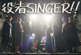 [大阪]役者による音楽ライブ「役者SINGER!!」出演者募集