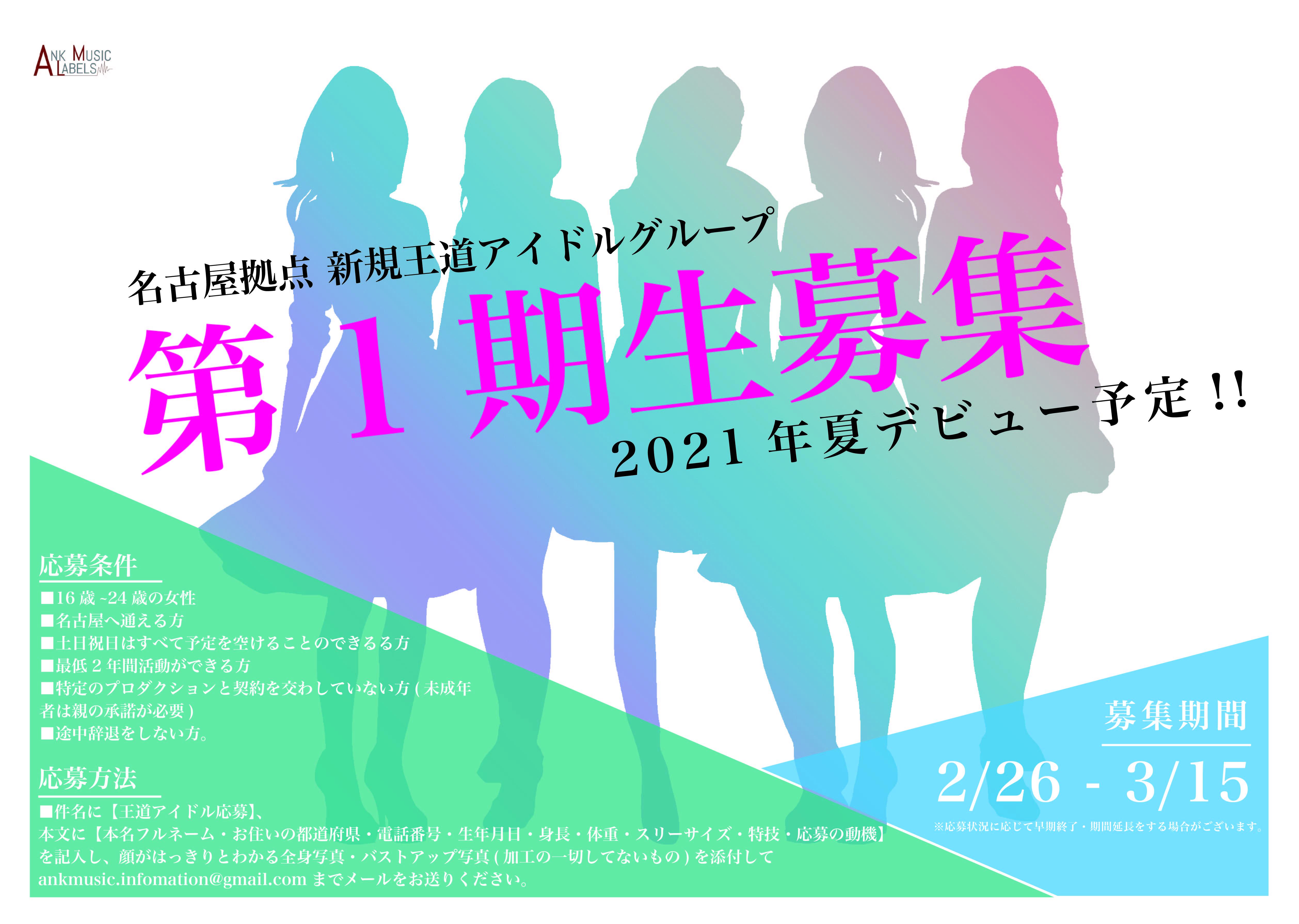 オーディション [名古屋]ANK MUSIC LABELS 王道アイドル候補生追加募集 辞退者が出たため、急遽2名追加募集! 主催:ANK MUSIC LABELS、カテゴリ:アイドル(東京以外)