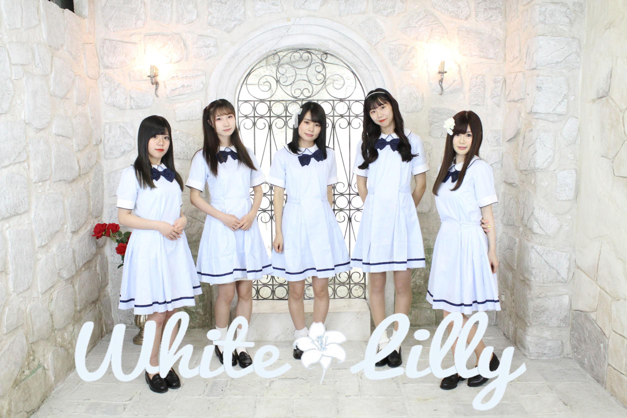 オーディション 清楚系アイドルユニット「White Lilly」新メンバー募集 主催:マークプロダクション、カテゴリ:アイドル(いやし系)