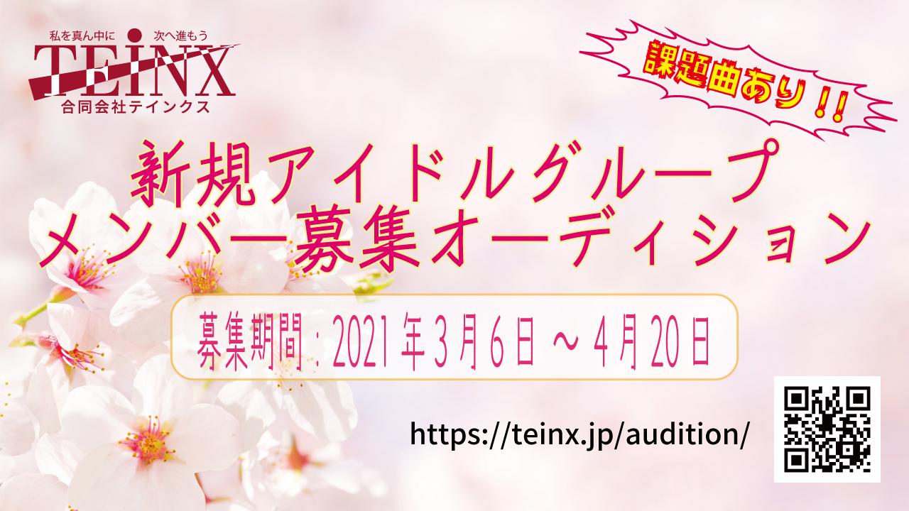 オーディション [課題曲あり]TEINX 新規アイドルメンバーオーディション 東京・多摩地域を拠点に、関東・東海のさまざまなステージに立ちます 主催:合同会社TEINX、カテゴリ:アイドル(正統派)