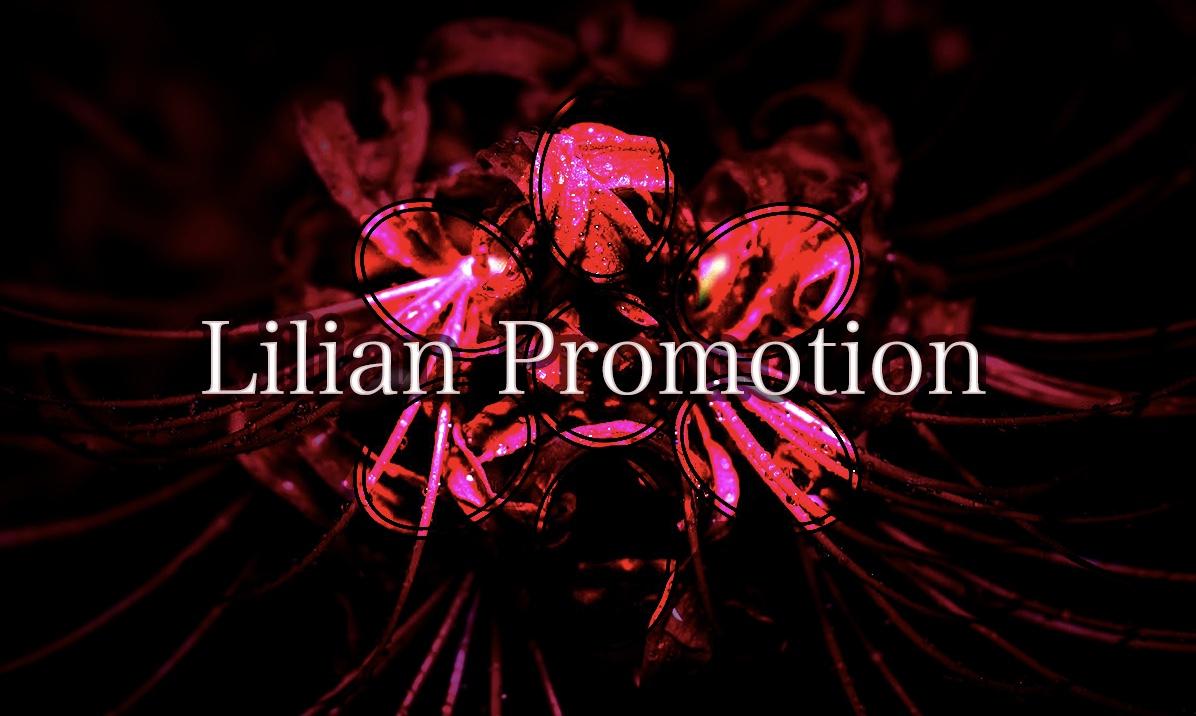オーディション [大阪]Lilian Promotion 新アイドルレーベル 第1弾メンバー募集 音楽業界歴10年! あなたの音楽キャリアを全力サポートします 主催:Lilian Promotion (リリアンプロモーション)、カテゴリ:アイドル(東京以外)