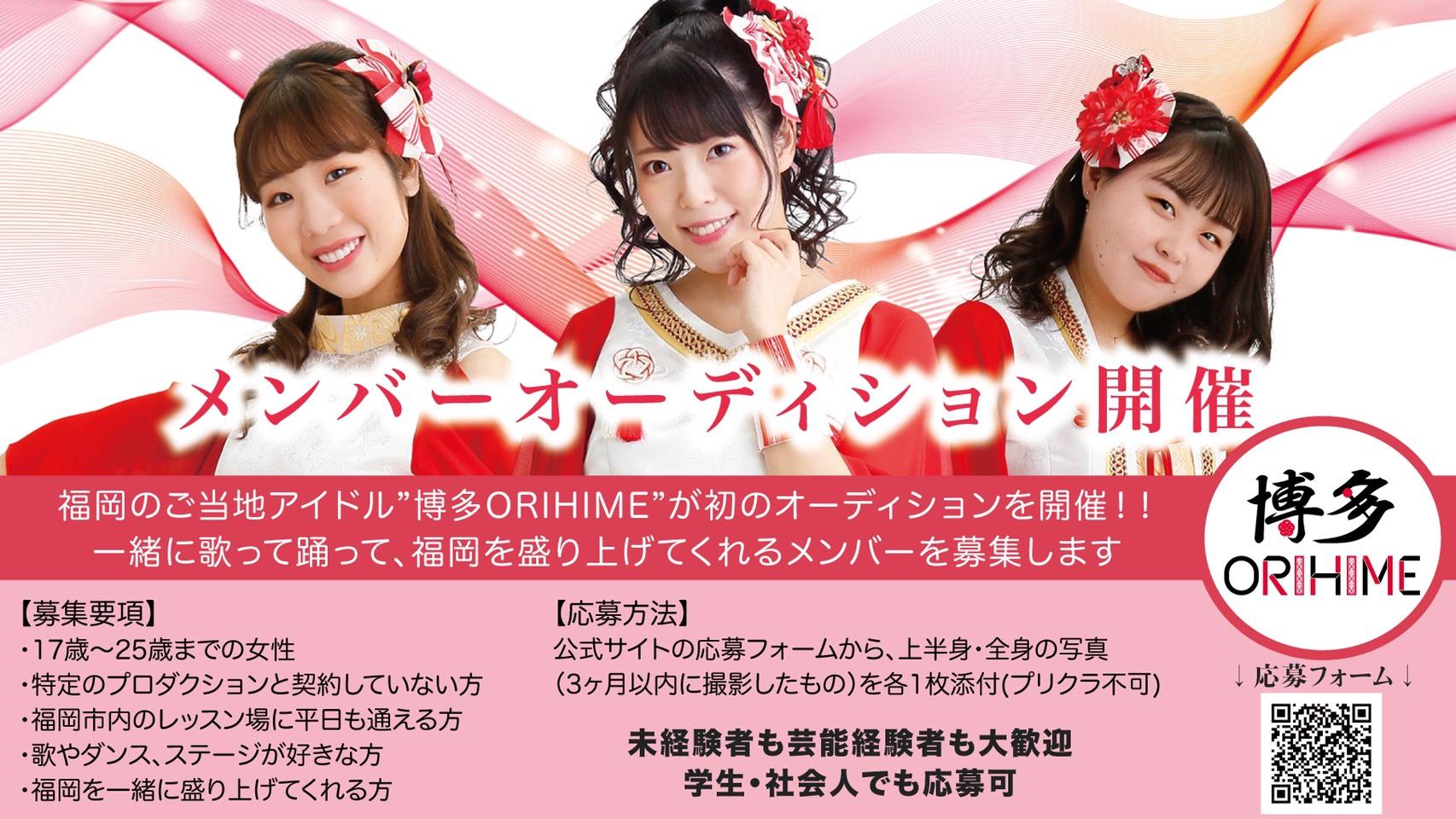 オーディション 博多ORIHIME 新メンバー募集 福岡でアイドル活動! 一緒に地元を盛り上げてくれる方を募集します 主催:オフィス・アイ、カテゴリ:アイドル(東京以外)