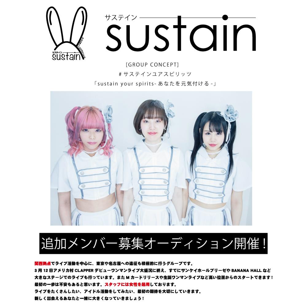 オーディション [大阪]sustain 追加メンバーオーディション アイドルとしてたくさんライブ活動をしたいあなたを探しています 主催:sustain、カテゴリ:アイドル(東京以外)
