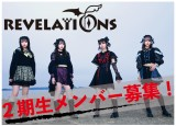 次世代ロックアイドル REVELATIONS 2期生募集