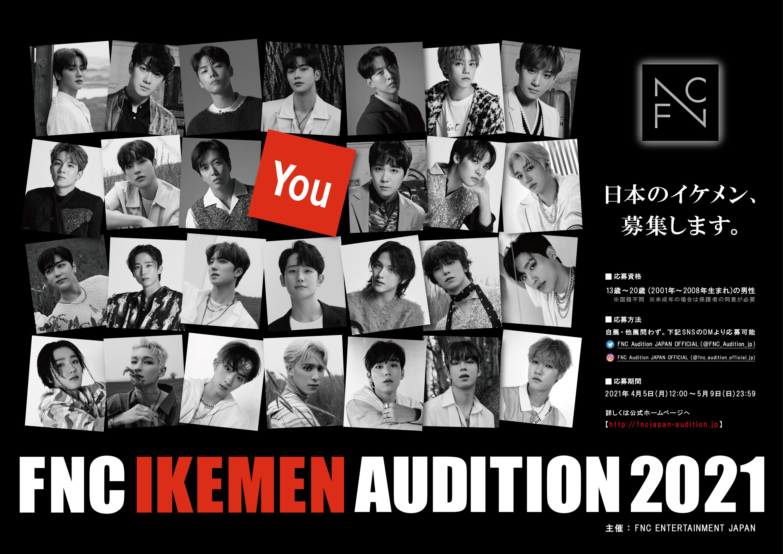 オーディション FNC IKEMEN AUDITION 2021 日本のイケメン、募集します! 主催:FNC ENTERTAINMENT JAPAN、カテゴリ:タレント