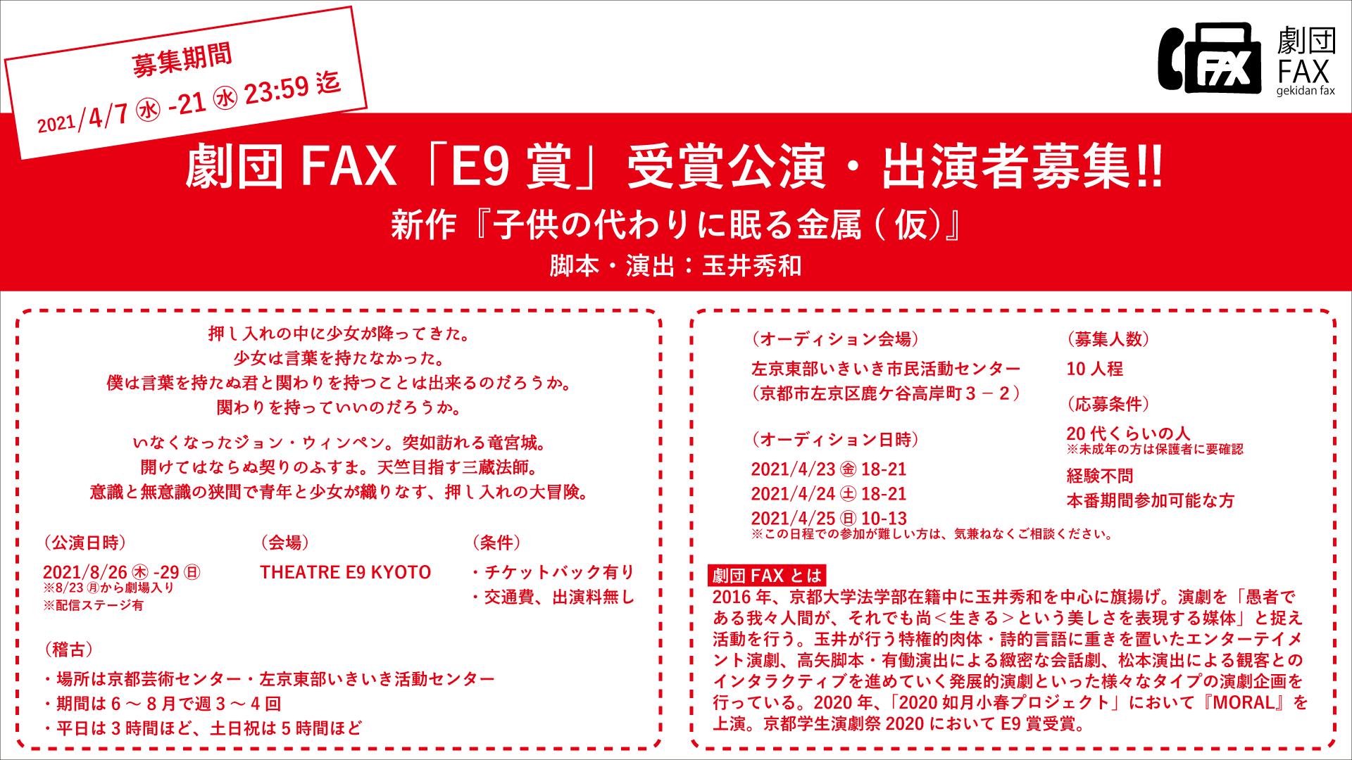 オーディション [京都]劇団FAX「E9賞」受賞公演 出演者募集 主催:劇団FAX、カテゴリ:舞台