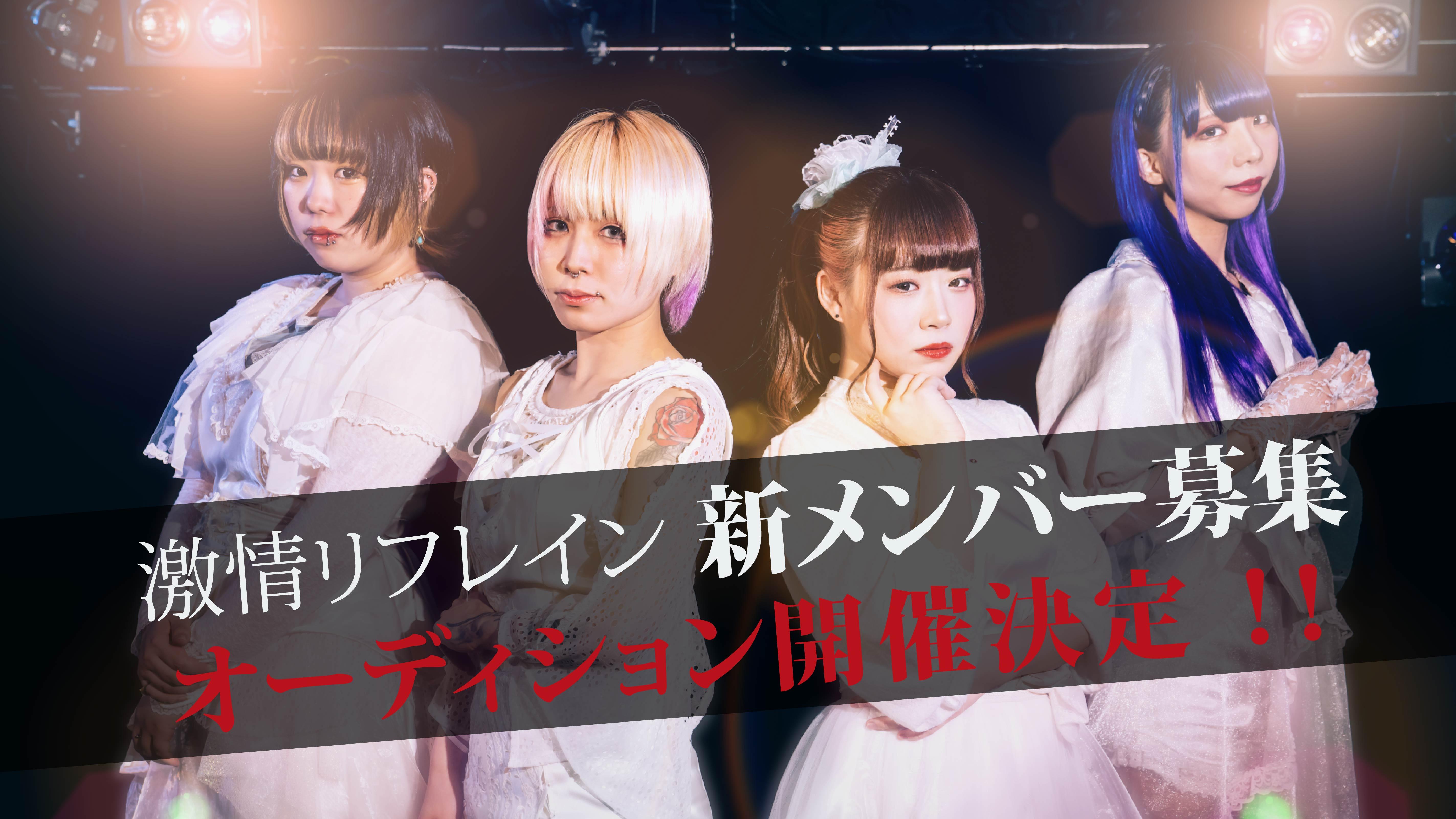 オーディション [名古屋ラウドロックアイドル]激情リフレイン新メンバー募集 新しい激情リフレインを創る仲間を募集します 主催:ANK MUSIC LABES、カテゴリ:アイドル(東京以外)