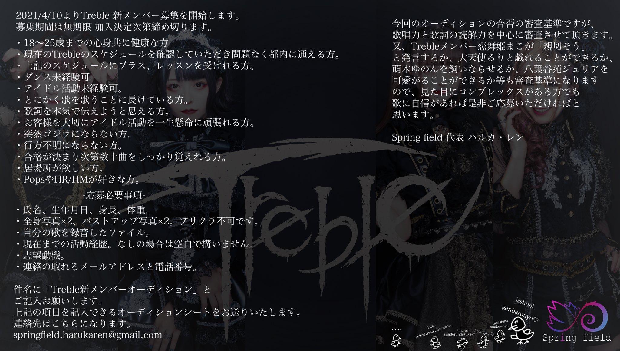 オーディション ロック系アイドル Treble 新メンバー募集 主催:Spring field、カテゴリ:アイドル(楽曲派)