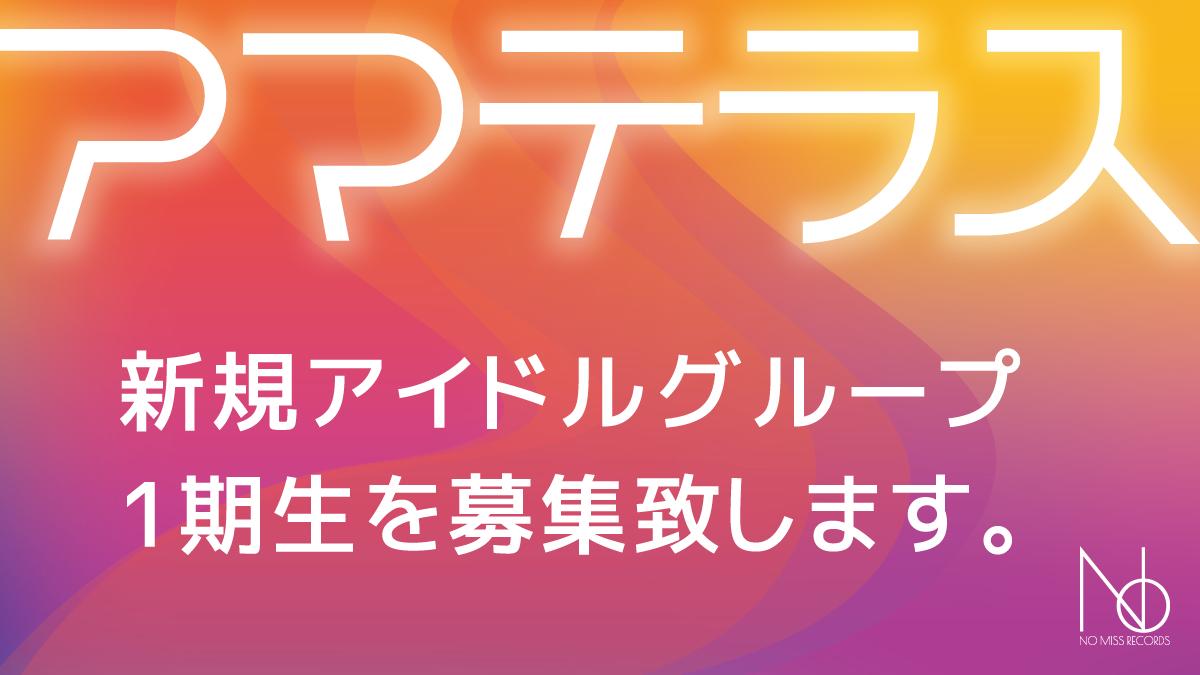 オーディション 尼崎Scope発アイドル「アマテラス」1期生メンバー募集 尼崎ScopeとNO MISS RECORDSが組んでアイドルを作ります 主催:尼崎Scope、カテゴリ:アイドル(東京以外)