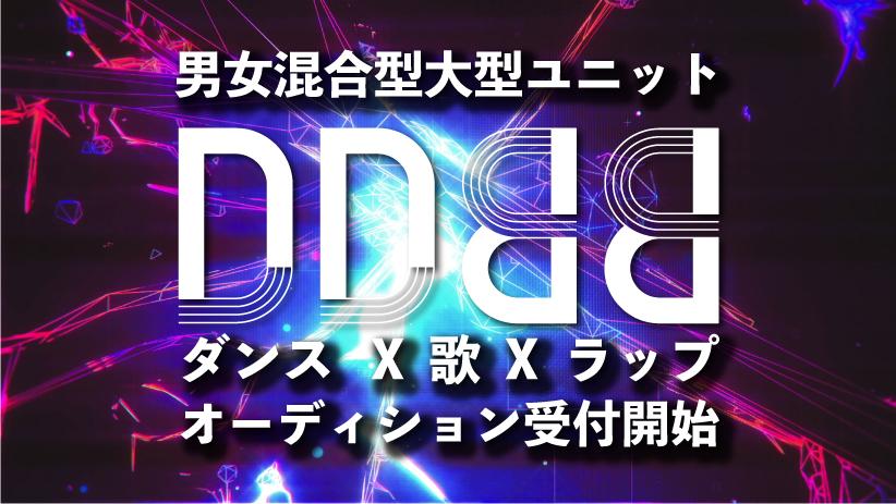 オーディション 男女混合ダンスボーカル「DDBB(デシベル)」オーディション 2021年始動全国デビュー予定の男女混合アーティストアイドルグループ 主催:DDBB(デシベル)実行委員会、カテゴリ:アーティスト