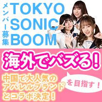 """オーディション 世界を目指す""""TOKYO SONIC BOOM""""メンバー募集 総フォロワー100万以上の中国大人気アパレルブランドとのコラボも決定! 主催:Sonic boom Project株式会社、カテゴリ:アイドル(特化系)"""